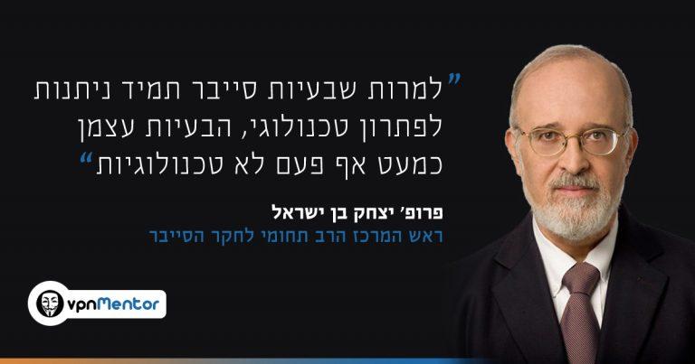 על בטחון סייבר, ערים חכמות וחקר החלל- ראיון עם פרופסור יצחק בן ישראל