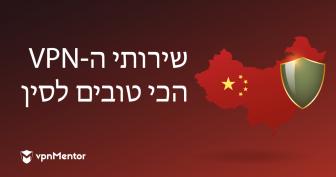 7 שירותי ה-VPN הכי טובים לסין (שעדיין עובדים ב-2021), 3 חינמיים!