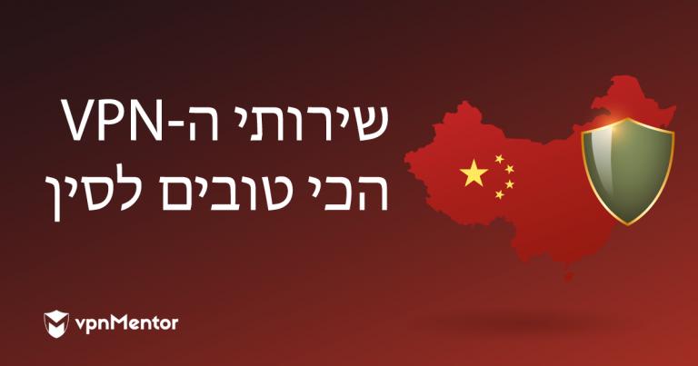 שירותי ה-VPN הכי טובים לסין