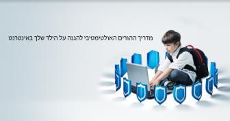 המדריך המלא להורים להגנה על ילדכם באינטרנט